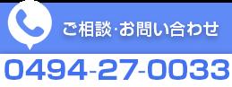 ご相談・お問い合わせ  0494-27-0033